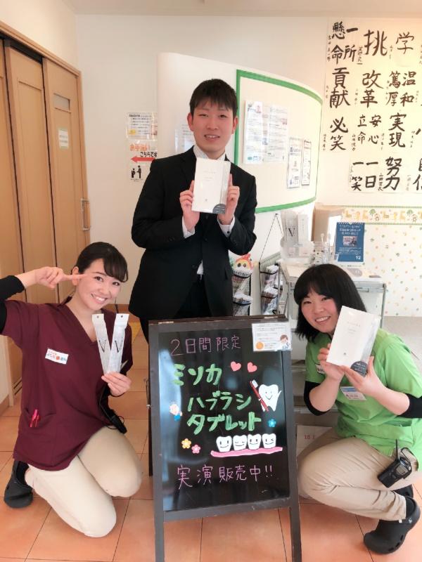 【2日間限定!今だけお得情報】MISOKAブラシ・特製タブレット!実演販売中♡